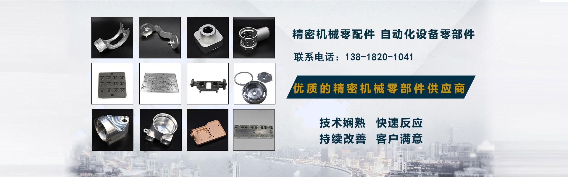 上海五轴数控加工